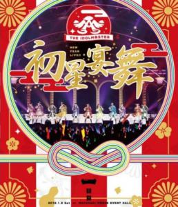 THE IDOLM@STER New Year Live!! Hatsuboshi Enbu LIVE Blu-ray Day1, The. Front (small). Нажмите, чтобы увеличить.