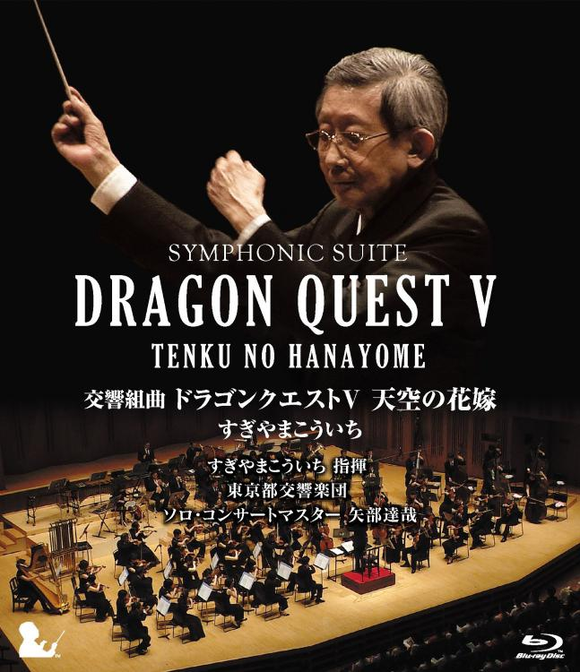 Symphonic Suite Dragon Quest V: Tenku no Hanayome